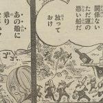 【ワンピース】チビナスの冒険、オービット号の再登場・伏線回収について!