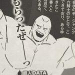 【キン肉マン】ジャンクマンの強さと技、能力考察!