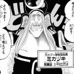 【ワンピース】大カブト海賊団のミカヅキってやっぱワノ国出身なのかな?