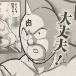 【キン肉マン】キン肉マン(キン肉スグル)の強さと技、能力考察!