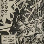 【遊戯王】ブラック・マジシャンの強さと魅力考察、まぁ人気だよね!