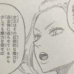 【ブラッククローバー】第83話「潜入」確定ネタバレ考察&感想!