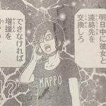 【青春兵器ナンバーワン】第3話「班決め」確定ネタバレ感想&考察!