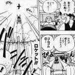 【ワンピース】ゴムゴムのロケットのインパクト&弾力ギアフォースとの飛び方の違い!