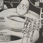【キン肉マン】スプリングマンの強さと技、能力考察!