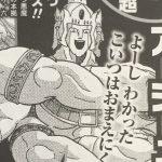 【キン肉マン】アシュラマンの強さと技、能力考察!