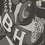 【キン肉マン】ブラックホールの強さと技、能力考察!