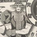 【キン肉マン】グリムリパーの強さと技、能力および正体考察!