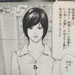 【デスノート】高田清美(たかだきよみ)の人物像考察、運命に踊らされたキラの代弁者!