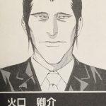 【デスノート】火口卿介(ひぐちきょうすけ)の人物像考察、ヨツバキラの正体!