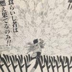 【ナルト】朝孔雀(あさくじゃく)の強さ考察、ガイの使用する超連撃!