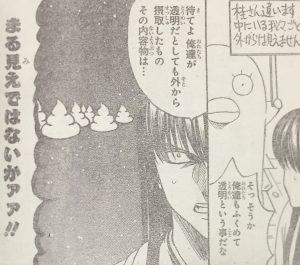 612銀魂4