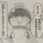 【青春兵器ナンバーワン】第5話「林間学校 2」確定ネタバレ感想&考察!