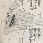 【ナルト】影真似手裏剣の強さ考察、敵影射抜く奈良の秘伝!