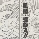 【ナルト】颶風水渦(ぐふうすいか)の術考察、2つの術の融合合体!