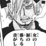 【ワンピース】「女の涙が落ちる音」は逆転・勝利のトリガー、見せろサンジの底力!