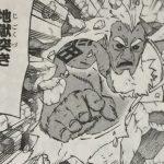 【ナルト】地獄突きの強さ考察、シンプルかつ格好いいエーの必殺体術!