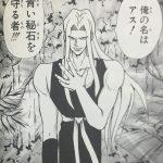 【南国少年パプワくん】アスの強さと人物像考察、青の秘石を守る番人!