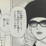 【デスノート】ウエディの人物像考察、プロの女泥棒にしてLの協力者!