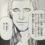 【デスノート】アイバーの人物像考察、裏世界プロの詐欺師として暗躍!
