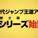 【僕のヒーローアカデミア】TVアニメ2期PV第ニ弾が、来た!もうドキがムネムネ![ヒロアカ]