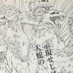 【ナルト】八岐の術(やまたのじゅつ)の強さ考察、超高等レベル・大蛇丸の必殺!