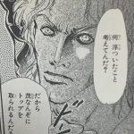 【7SEEDS】卯浪(うなみ)の人物像考察、ゲスの極み的横暴教師![セブンシーズ]