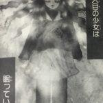 【7SEEDS】新草ひばりの人物像考察、眠り目覚めし運命の少女![セブンシーズ]