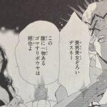 【7SEEDS】八巻朔也(やまきさくや)の人物像考察、冷静沈着な法の番人![セブンシーズ]