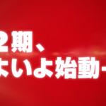 【僕のヒーローアカデミア】TVアニメ2期PV第一弾、及びコミックス13巻アニメDVD同梱版PVについて![ヒロアカ]