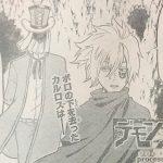 【デモンズプラン】第4話「滾るぜ血潮」確定ネタバレ感想&考察!