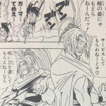 【自由人HERO】ガマ仙人の強さと人物像考察、実はイケメン超戦士!