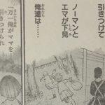 【約束のネバーランド】24話「下見」ネタバレ確定感想&解説・考察!