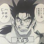 【自由人HERO】ハロウの強さと人物像考察、最速・最強の2つの肉体!