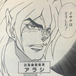 【自由人HERO】アラシの強さと人物像考察、クラーケン特戦部隊の隊長!