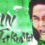 【勇者ヨシヒコ】ダンジョーさんの人物像考察、宅麻伸さん演じる百戦錬磨の戦士!