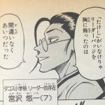 【たけし】ミヤの強さと人物像考察、タコス小学校におけるリーダー的存在!