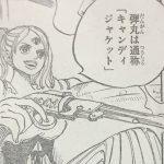 【ワンピース】印象的な4丁の銃について、またはその使い手のこと!