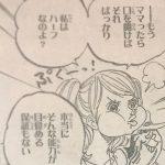 【ワンピース】プリンのぶりっ子&化けの皮分析、マムを欺く心理状態について!
