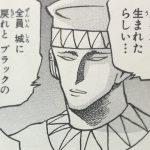 【たけし】ホワイトの強さと人物像考察、魔黒十二闘士の回復役!