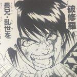 【自由人HERO】超神器・破修羅(ばしゅら)の強さと役割考察、聖魔両方の力を吸収する神刀!