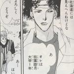 【7SEEDS】枯園睦月(かれぞの むつき)の人物像考察、関西出身のバックパッカー![セブンシーズ]