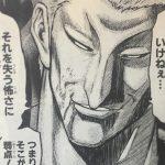 【たけし】安藤仁一(C7)の強さと人物像考察、本体のお気に入りの顔!