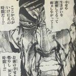【たけし】安藤仁一(C8)の強さと人物像考察、死後のヒロシの肉体を操って奪い取ったモノ!