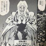 【自由人HERO】リバイアサンの強さと人物像考察、選ばれし血海の番人!