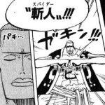 【ワンピース】斬人(スパイダー)の強さ考察、鉄の強度の刃物人間!