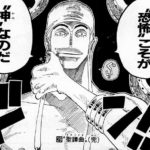 【ワンピース】絶望的なエネルラスボス&宇宙エンドルートについて!