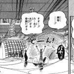 【ワンピース】ドルドルボール考察、Mr3の回避カプセル!