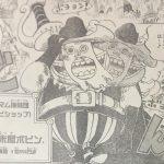 【ワンピース】懸賞金1億550万ベリー、始末屋ボビンの奇妙な行動&戦闘員(ビショップ)の肩書について!