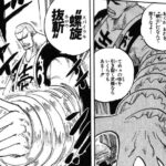 【ワンピース】螺旋抜斬(スパイラルホロウ)考察、ダズ・ボーネスの代名詞!